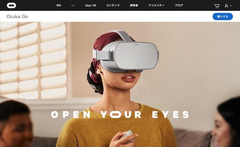 Oculus Goの購入に迷ったときの参考に!