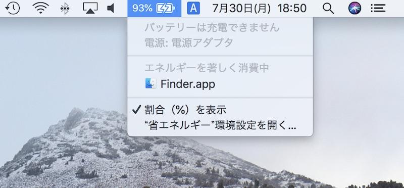 Macbook Proのバッテリーが充電できなくなった時にやった事
