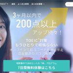【体験談】スタディサプリENGLISH TOEIC対策パーソナルコーチプラン