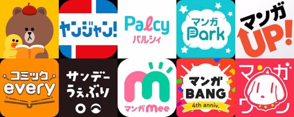 manga_applications_top